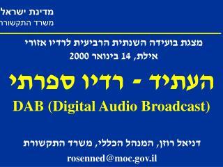 העתיד - רדיו ספרתי DAB (Digital Audio Broadcast)