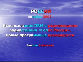 НОРМАТИВНАЯ  БАЗА   ТВ-РВ
