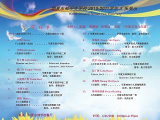 华夏东部中文学校  2010-2011 学年 汇报演出 HXEB Chinese School Year End Party