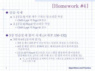 [Homework #4]