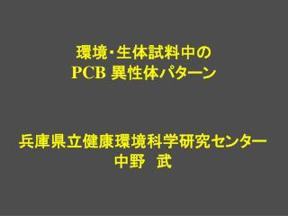 環境・生体試料中の PCB  異性体パターン