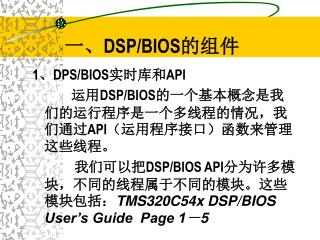 一、 DSP/BIOS 的组件