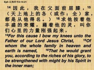 Eph  以弗所书 3:14-21