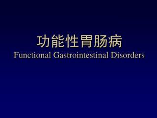 功能性胃肠病 Functional Gastrointestinal Disorders