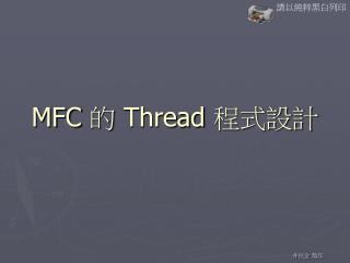 MFC  的  Thread  程式設計
