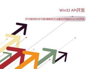 Win32 API 开发