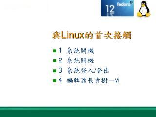 ? Linux ?????
