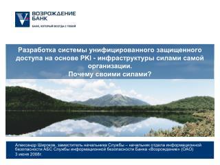 Банк «Возрождение» (ОАО)