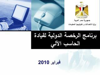 برنامج الرخصة الدولية لقيادة الحاسب الآلي