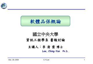 國立中央大學 資訊工程學系 書報討論 主講人:李 清 雲 博士 Lee, Ching-Yun Ph.D.