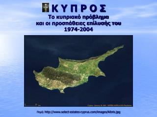 Κ Υ Π Ρ Ο Σ Το κυπριακό πρόβλημα  και οι προσπάθειες επίλυσής του  1974-2004