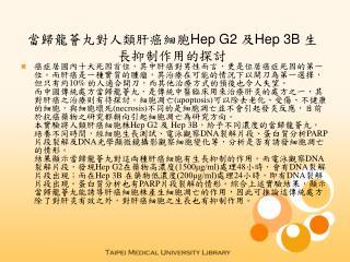 當歸龍薈丸對人類肝癌細胞 Hep G2  及 Hep 3B  生長抑制作用的探討