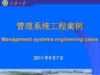 管理系统工程案例 Management systems engineering cases