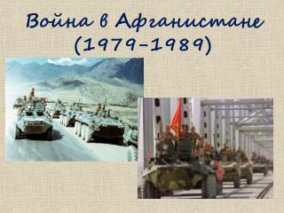 Война в Афганистане (1979-1989)