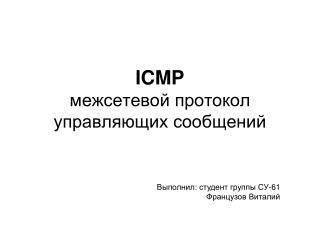 ICMP межсетевой протокол управляющих сообщений