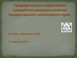 Предварительные  предложения  к разработке концепции развития Государственного литературного музея