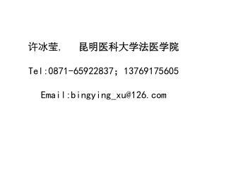 许冰莹, 昆明医科大学法医学院 Tel:0871-65922837; 13769175605 Email:bingying_xu@126