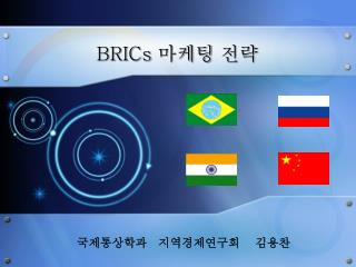 BRICs  마케팅 전략