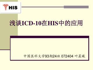 浅谈 ICD-10 在 HIS 中的应用