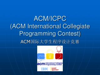 ACM/ICPC (ACM International Collegiate Programming Contest)