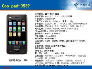 Coolpad-D539