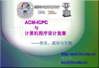 ACM-ICPC ? ?????????