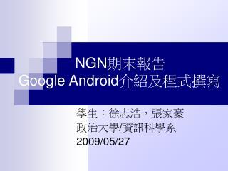 NGN 期末報告 Google Android 介紹及程式撰寫