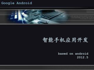 智能手机应用开发