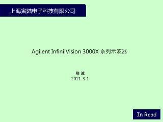 Agilent InfiniiVision 3000X  系列示波器