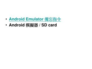 Android Emulator  備忘指令 Android  模擬器  / SD card