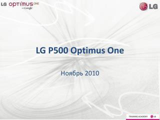 LG  Р500  Optimus One