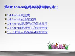 ? 1 ?  Android ??????????