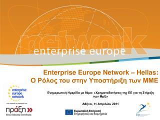Enterprise Europe Network – Hellas:  Ο Ρόλος του στην Υποστήριξη των ΜΜΕ