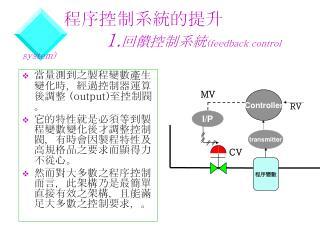 程序控制系統的提升 1. 回饋控制系統 (feedback control system)