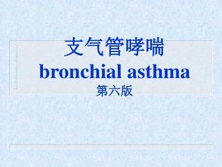 支气管哮喘 bronchial asthma 第六版