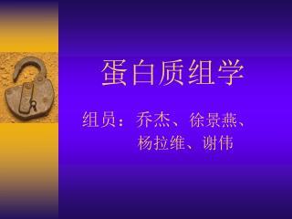 蛋白质组学 组员:乔杰、 徐景燕、          杨拉维、谢伟