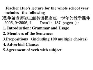 Teacher Huo's lecture for the whole school year includes   the following