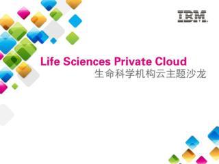 生物计算整体解决方案 Total Solution of Bio-Computing