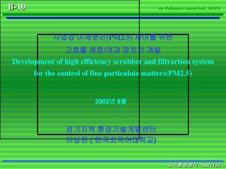 사업장 미세분진( PM2.5)  제어를 위한  고효율 세정/여과 장치의 개발