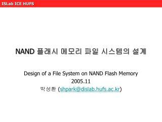 NAND 플래시 메모리 파일 시스템의 설계