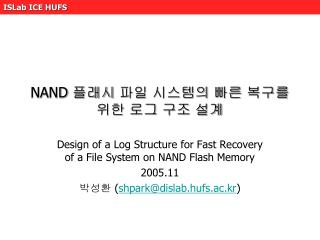 NAND  플래시 파일 시스템의 빠른 복구를 위한 로그 구조 설계