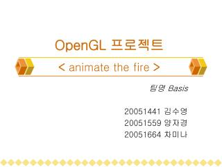 OpenGL  프로젝트 <  animate the fire  >