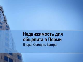 Недвижимость для общепита в Перми