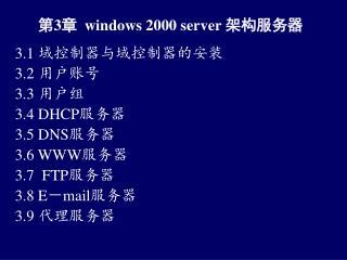 第 3 章   windows 2000 server  架构服务器