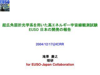 超広角屈折光学系を用いた高エネルギー宇宙線観測試験 EUSO  日本の開発の報告