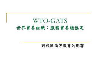 WTO-GATS 世界貿易組織:服務貿易總協定