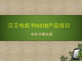 汉王电纸书 N518 产品培训