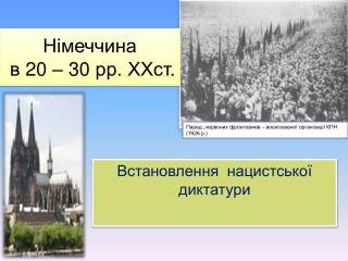 Німеччина  в 20 – 30 рр.  ХХст .