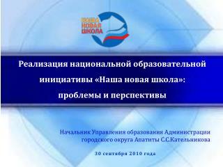 Начальник Управления образования Администрации  городского округа Апатиты  С.С.Кательникова