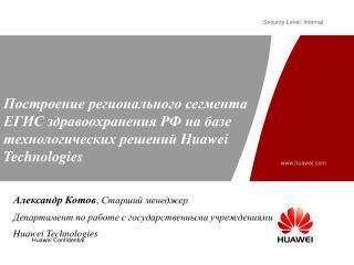 Александр Котов ,  Старший менеджер  Департамент по работе с государственными учреждениями